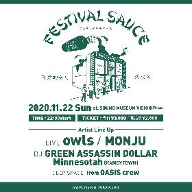 『FESTIVAL SAUCE Vol.3』が開催 舐達麻のトラックを手掛けるGREEN ASSASSIN DOLLAR所属ユニット「owls」らが出演