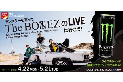 The BONEZ 東名阪ZeppツアーのペアチケやコラボTが当たるキャンペーン開催中