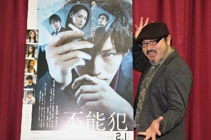 漫画の実写化に本当に必要なものは何か?『貞子vs伽椰子』『コワすぎ!』の白石晃士監督が映画『不能犯』で目指したもの