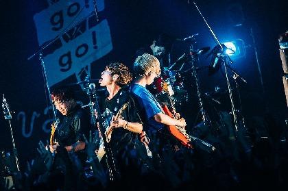 go!go!vanillas 『FOOLs』ツアー開幕「文句なしのツアー初日になりました!」