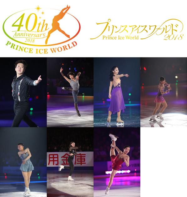 7月13日から16日にかけて、『プリンスアイスワールド』の東京公演がダイドードリンコアイスアリーナ(東京都)で開催される