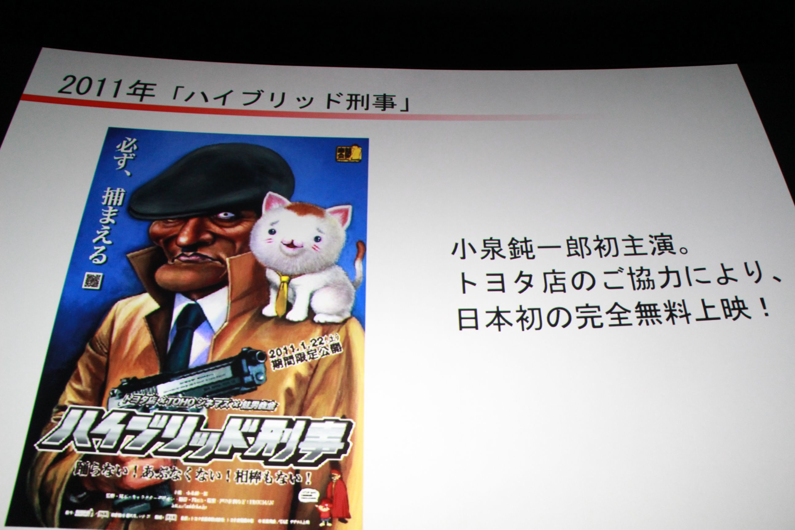 総統が主人公のスピンオフ作品も映画化された