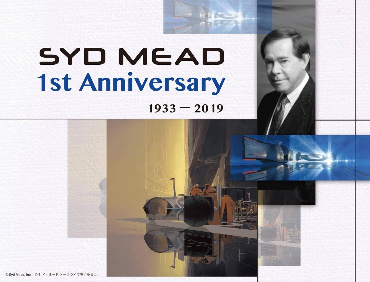 ~未来の若きクリエイターへ贈る~「巨匠たちが語るシド・ミードの世界と魅力」 (C)Syd Mead, Inc. (C)シド・ミード トークライブ実行委員会