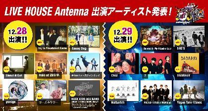 『FM802 RADIO CRAZY』LIVE HOUSE AntennaにSHE'S、yonige、CHAIら16組発表