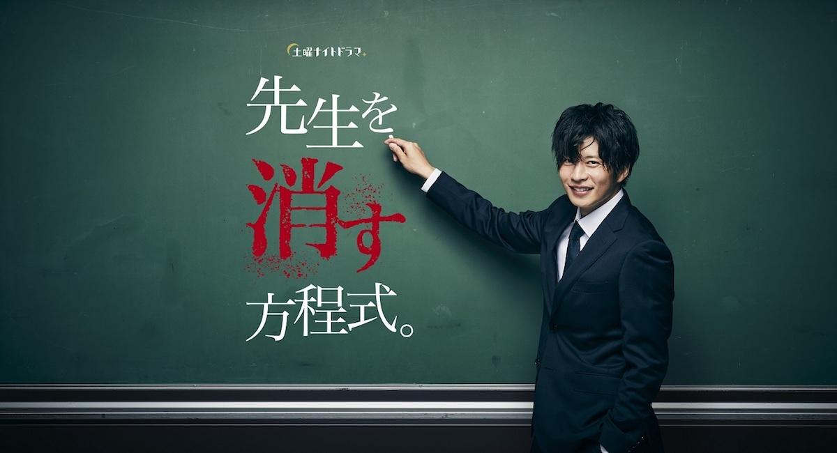 ドラマ『先生を消す方程式。』