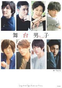 山本一慶、神永圭佑、鳥越裕貴、黒羽麻璃央ら若手舞台俳優8人のインタビューをまとめた書籍が登場