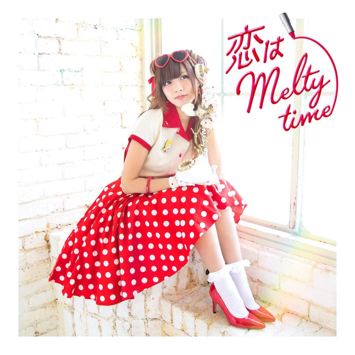 望月みゆ「恋はMelty time」