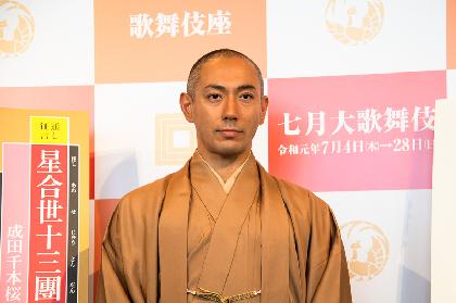 市川海老蔵が1人13役に挑む『七月大歌舞伎』囲み会見レポート