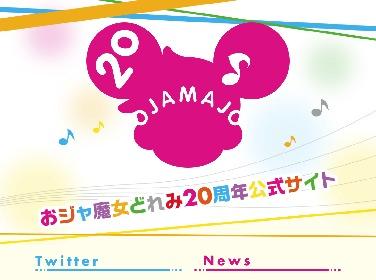 アニメ『おジャ魔女どれみ』20周年記念日に合わせて20周年記念公式Webサイトがオープン!
