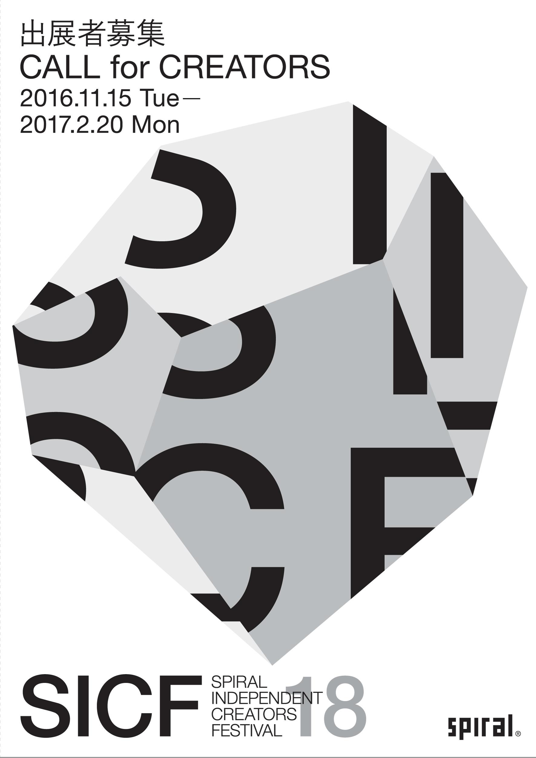 SICF18メインビジュアル