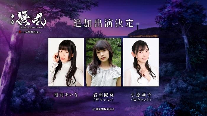 (左から)相羽あいな、岩田陽葵(Wキャスト)、小原莉子(Wキャスト)