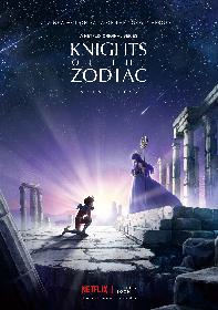 聖闘士星矢がハリウッド脚本家と最新CGアニメでリメイク NETFLIXオリジナルシリーズとして配信決定