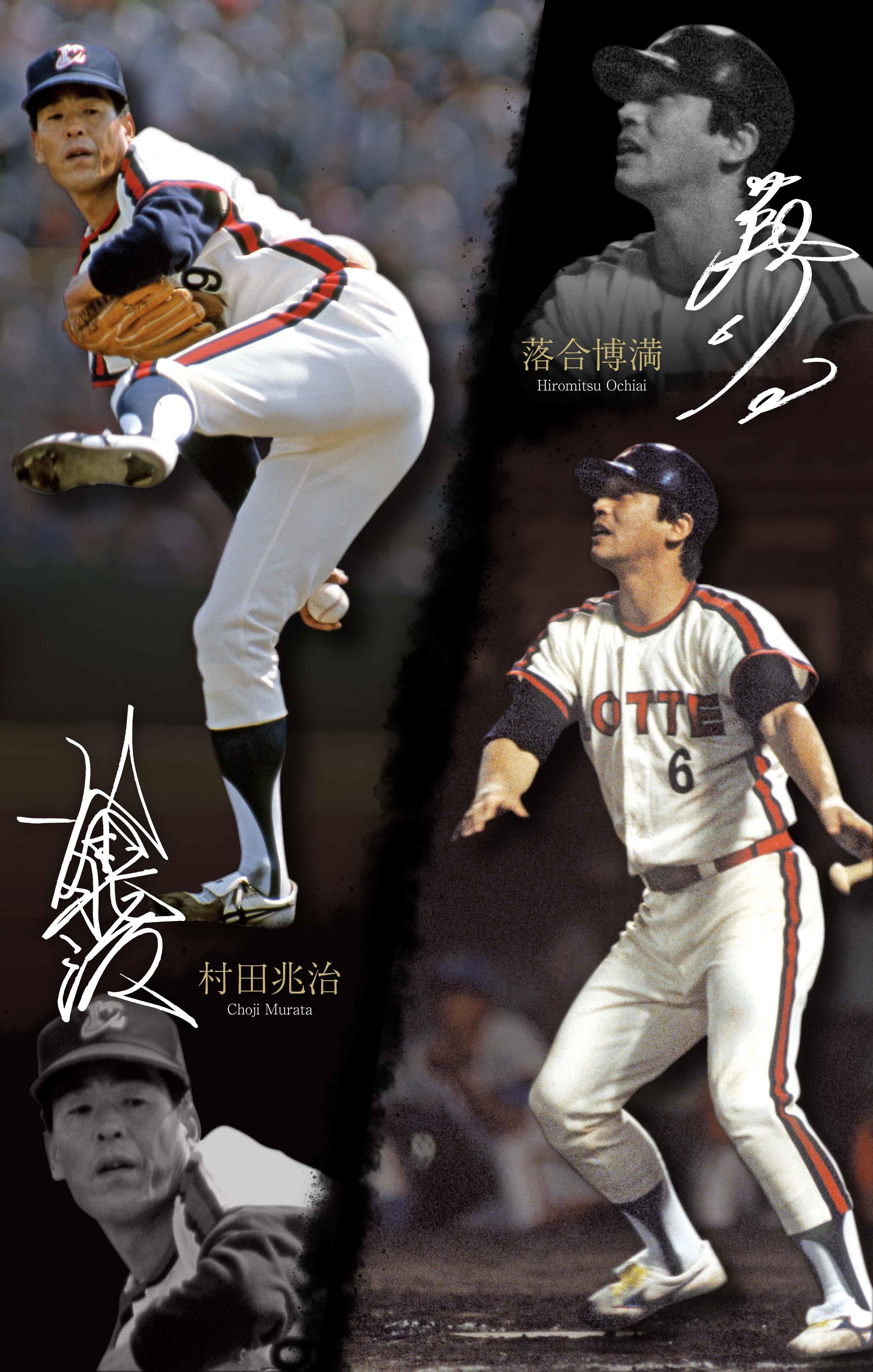 裏表紙には村田兆治氏、落合博満氏の現役時代の写真とサインが印字されている