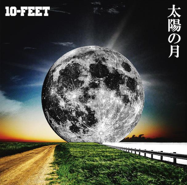 10-FEET「太陽の月」