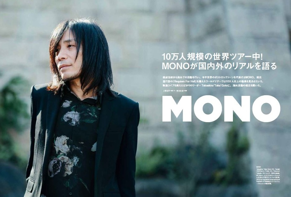 『81 JAPAN 2017 spring』(ぴあMOOK)P58-59