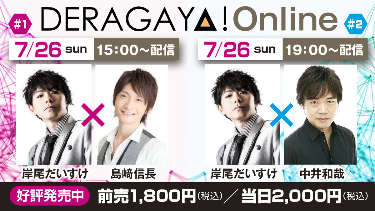 「DERAGAYA! Online」メインビジュアル