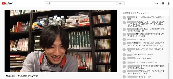 ライブ配信「上野の部屋」の様子/チャットに寄せられた質問に答える場面も