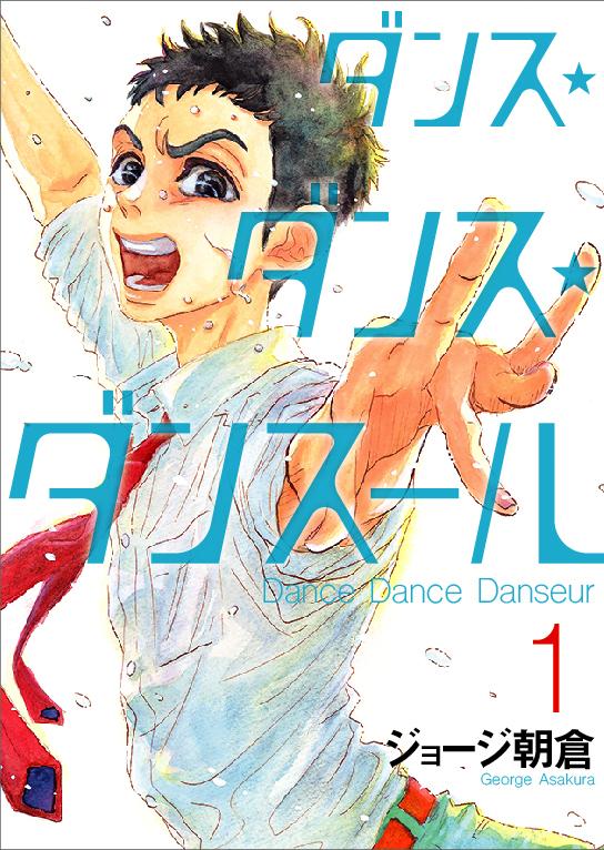 ダンス・ダンス・ダンスール書影 (C)ジョージ朝倉/小学館