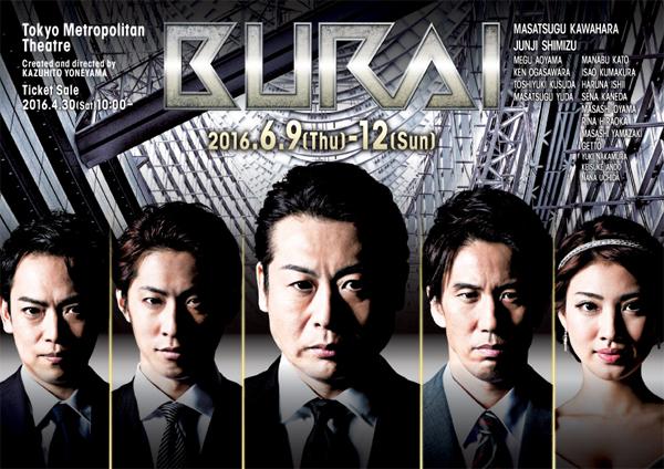 舞台「BURAI」フライヤービジュアル