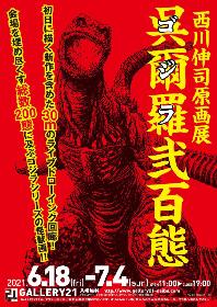 『西川伸司原画展 呉爾羅(ゴジラ)弐百態』が開催 ライブドローイングやトーク・サイン会も