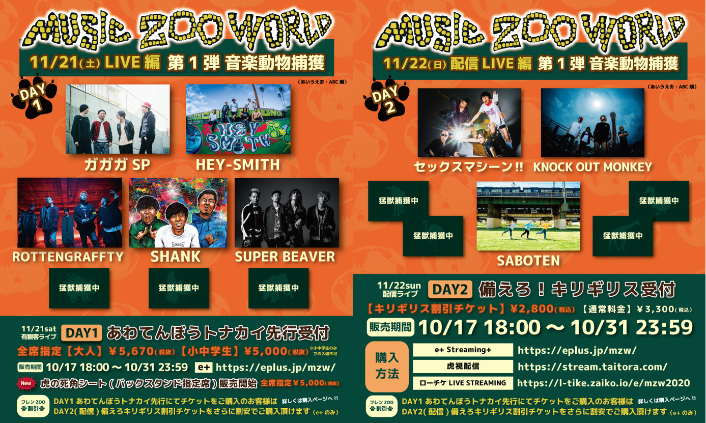music zoo KOBE太陽と虎10周年記念イベント『Real 10 th  Anniversary MUSIC ZOO WORLD』