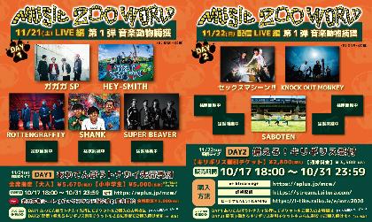 太陽と虎の10周年記念イベント『MUSIC ZOO WORLD』第一弾出演アーティストとしてSUPER BEAVER、ROTTENGRAFFTYら8組を発表
