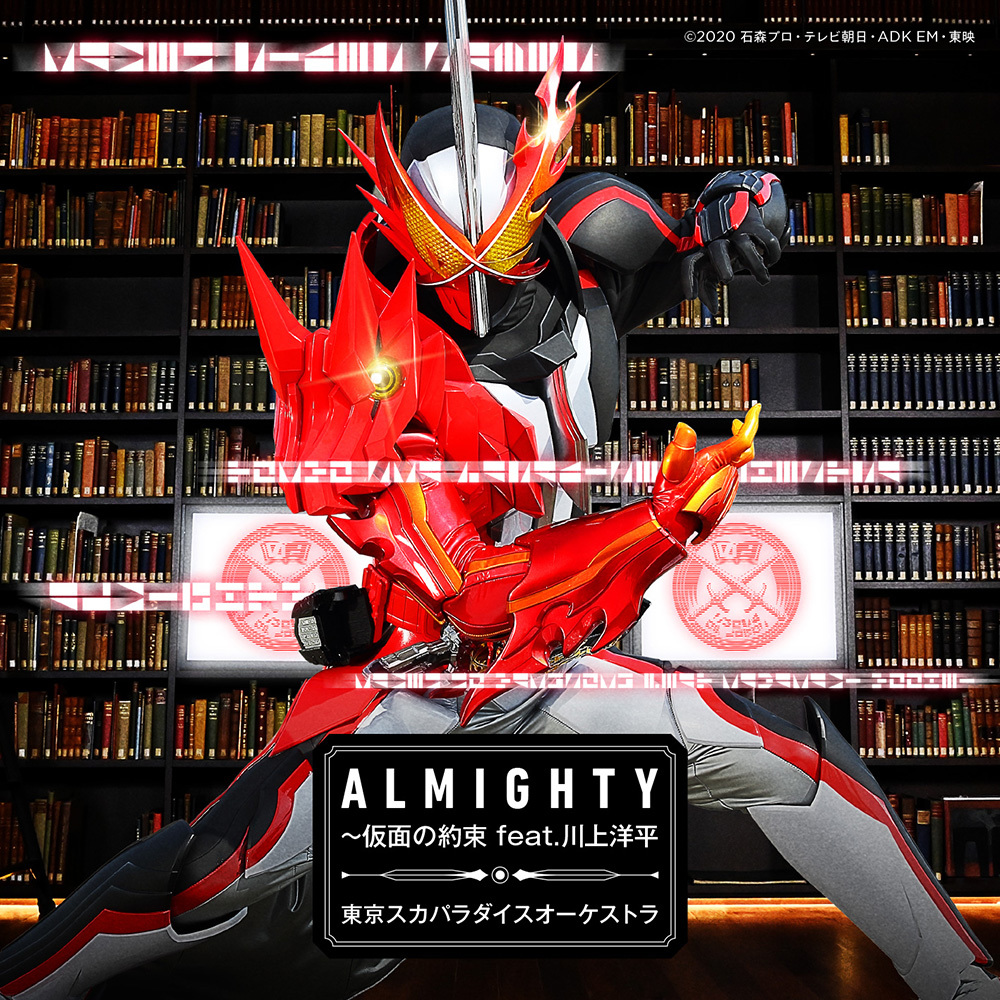 東京スカパラダイスオーケストラ ニューシングル「ALMIGHTY~仮面の約束 feat.川上洋平」CD+DVD盤