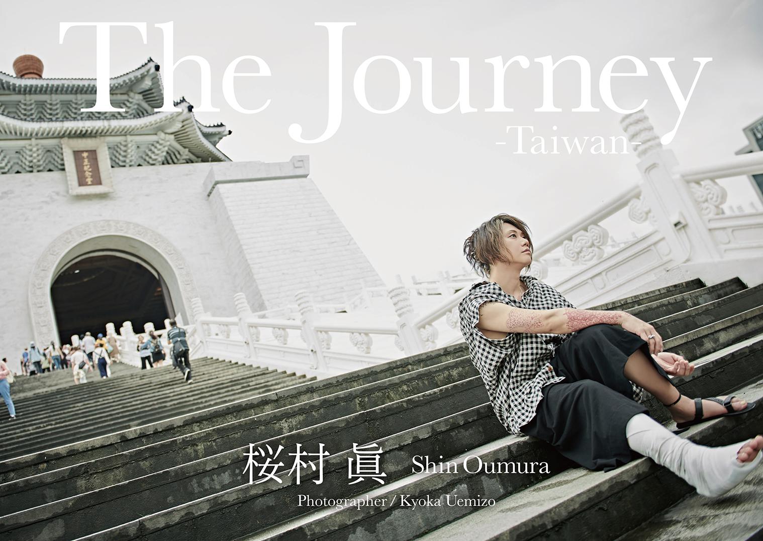 桜村眞『The Journey -Taiwan-』