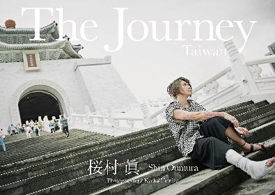 桜村眞 台湾を旅する写真集『The Journey -Taiwan-』の発売が決定