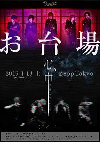 R指定×ミオヤマザキ、メンヘラ界ツートップ対バン『お台場心中』開催決定