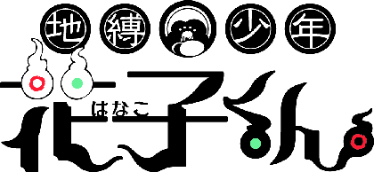 TVアニメ『地縛少年花子くん』が「花子くん SHOP」を『AGF2019』出展、最新情報公開も