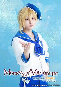 『あんさんぶるスターズ!エクストラ・ステージ』~Memory of Marionette~より、大崎捺希、笹森裕貴、宮澤佑らRa*bits、fine、紅月のビジュアルが解禁