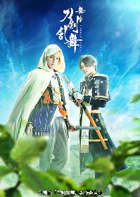 荒牧慶彦、和田雅成ら出演 舞台『刀剣乱舞』最新作シリーズのティザービジュアル、第一弾キャストが発表