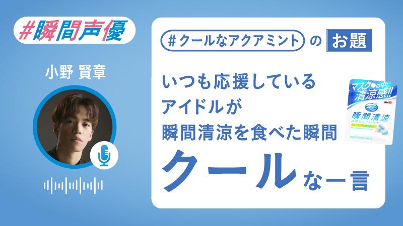 小野賢章・内田真礼のインタビュー到着 『#瞬間声優キャンペーン ~その役、 瞬間で演じ分けます~』スタート