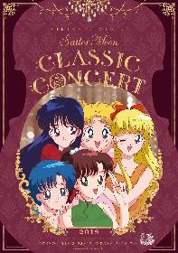 『美少女戦士セーラームーンClassic Concert 2018』キービジュアルを公開 クラシカルでキュートなセーラー戦士たちが登場