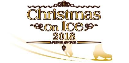 『Christmas on Ice 2018』のナレーションは高橋大輔! 記念バナータオルを限定販売