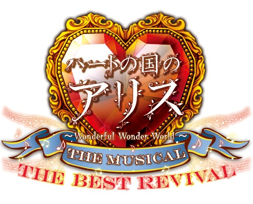 ミュージカル『ハートの国のアリスThe Best Revival』