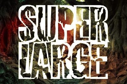 clubasiaが原始に戻る J-POPやアニソン楽曲中心のエンタメイベント『SUPERLARGE』開催