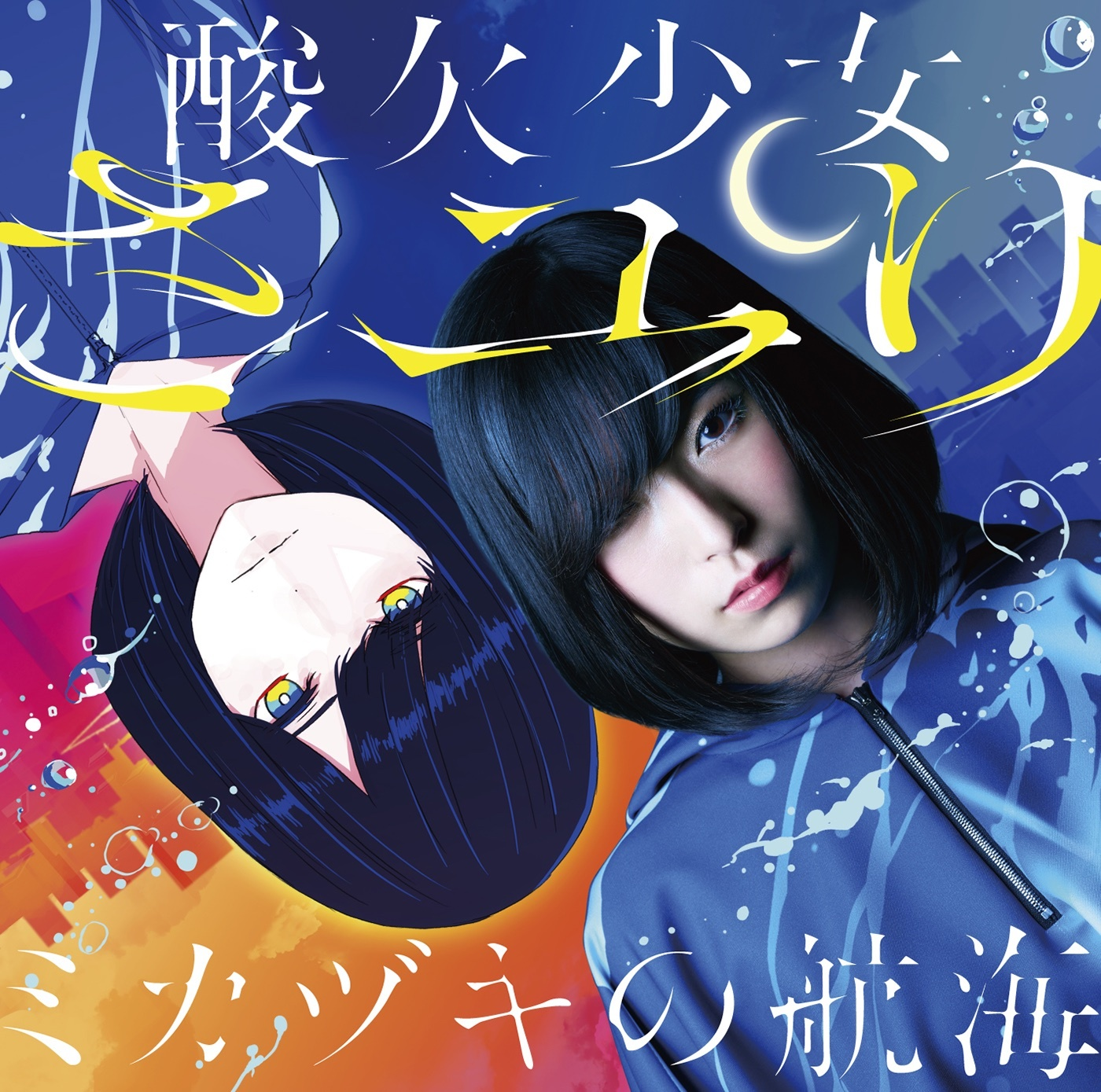 さユり 1stアルバム『ミカヅキの航海』通常盤