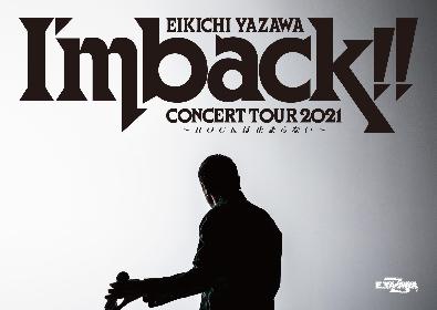 矢沢永吉、1年10ヶ月ぶり全国ツアーの詳細を発表 最終公演の日本武道館4daysで世界記録更新も