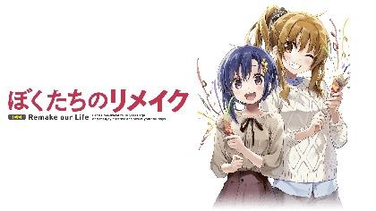 原作ノベル8巻が発売 TVアニメ『ぼくたちのリメイク』2021年放送決定 アニメ公式ツイッターも開設