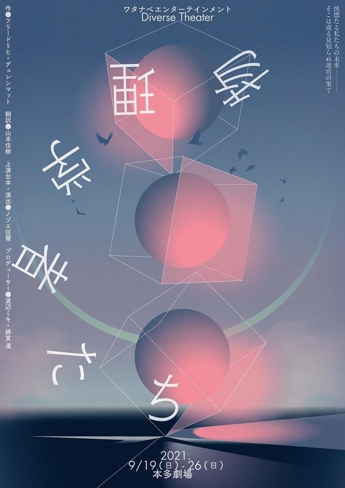 ワタナベエンターテインメントDiverse Theater『物理学者たち』