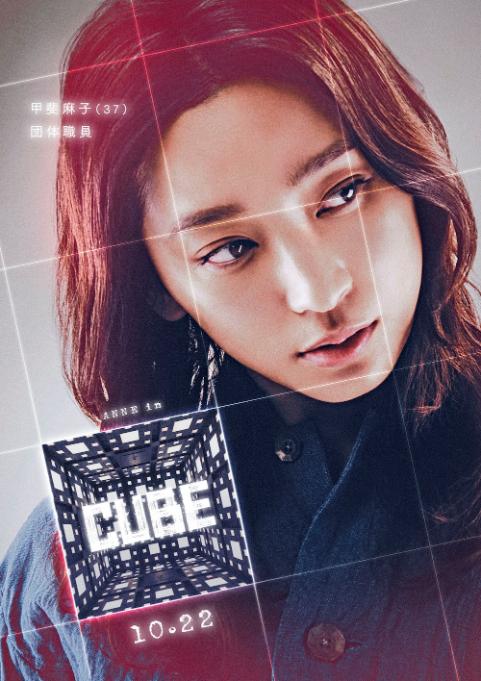 甲斐(杏) (C)2021「CUBE」製作委員会