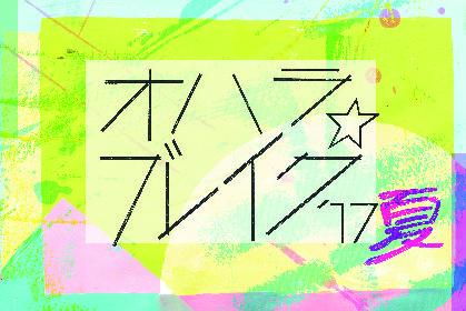 『オハラ☆ブレイク'17夏』第2弾発表で浅井健一、大木温之(Theピーズ)、藤原さくらほか