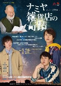東野圭吾の『ナミヤ雑貨店の奇蹟』を劇団イッツフォーリーズがミュージカルとして再演