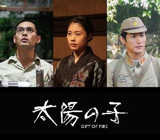 柳楽優弥×有村架純×三浦春馬さん共演 日米合作の映画『太陽の子』2021年に全国公開へ