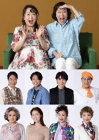 渡辺えり&高畑淳子 舞台初共演『喜劇 老後の資金がありません』ビジュアル解禁