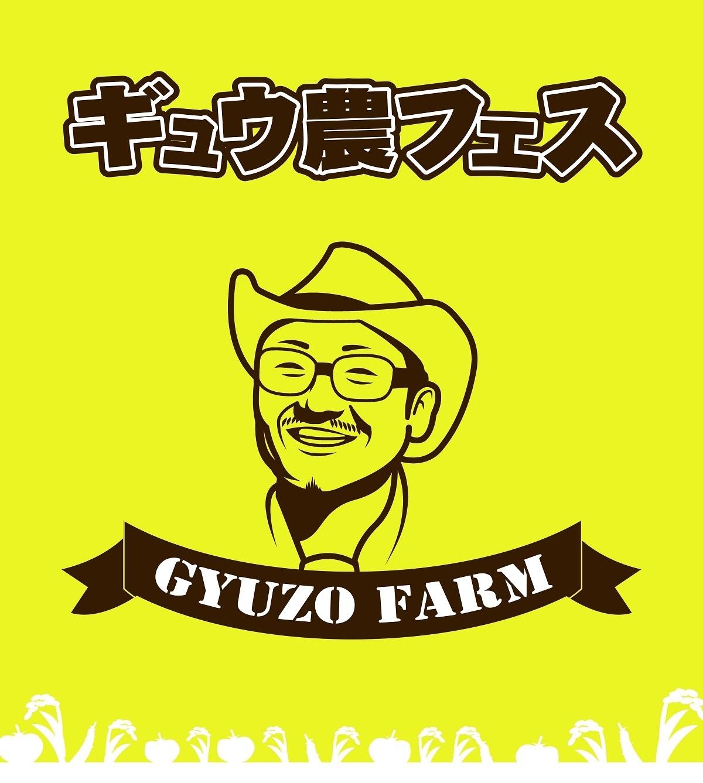 『ギュウ農フェス夏のSP2020』