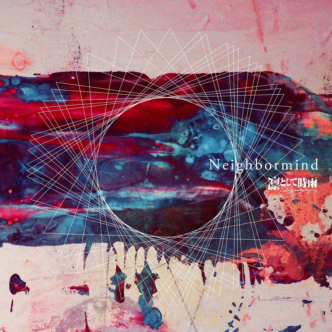 「Neighbormind」配信サムネイル