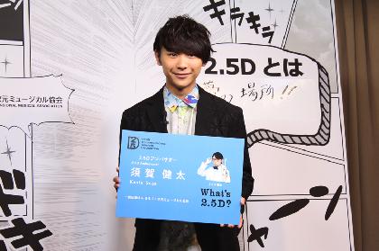 やりたい舞台は『ヒロアカ』! 須賀健太が2.5Dアンバサダーに就任 オフィシャル番組の初回ゲストに鈴木拡樹が決定